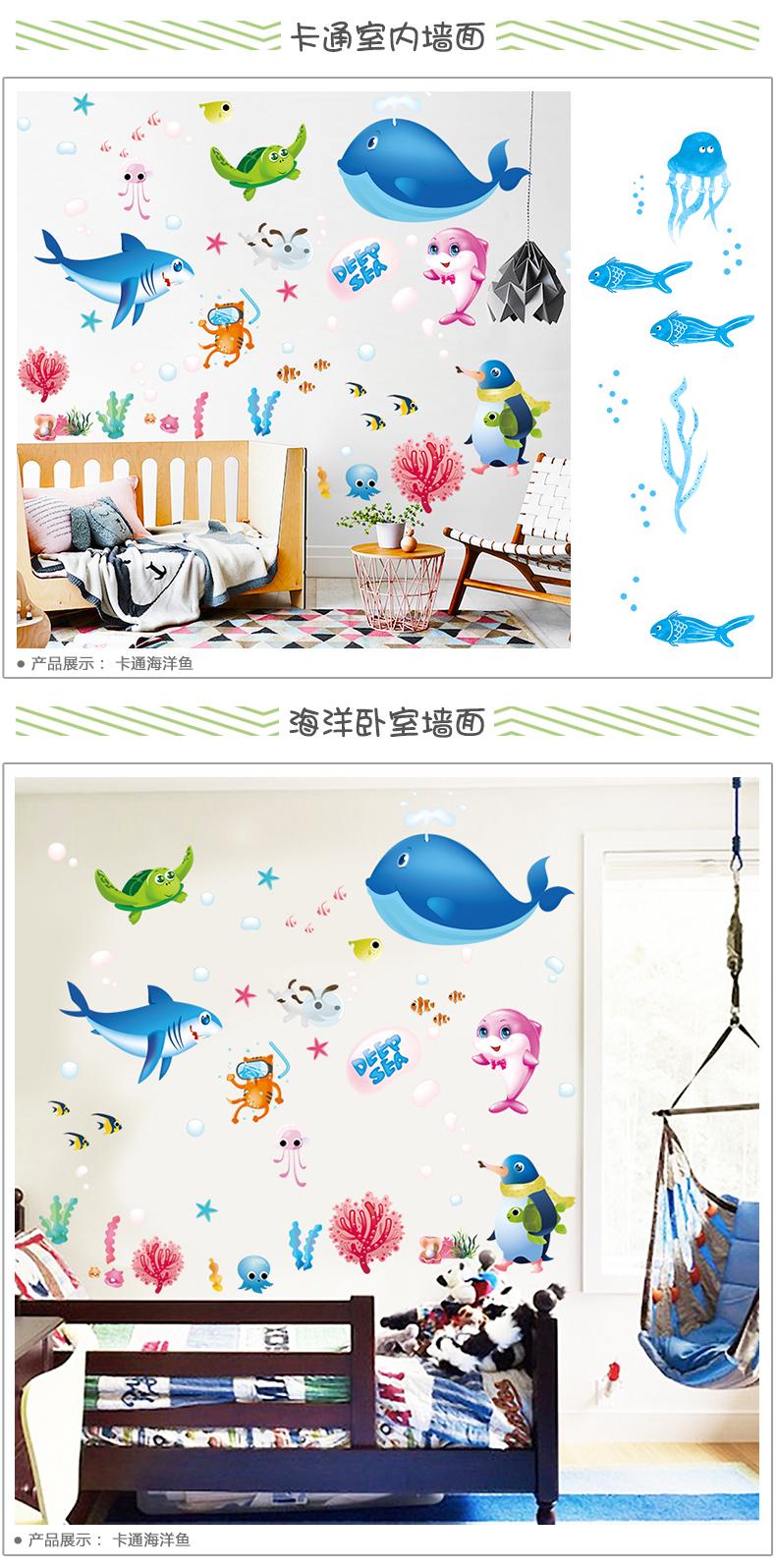 卡通海洋鱼墙贴儿童房间卧室卫生间浴室瓷砖玻璃贴纸贴画自粘防水