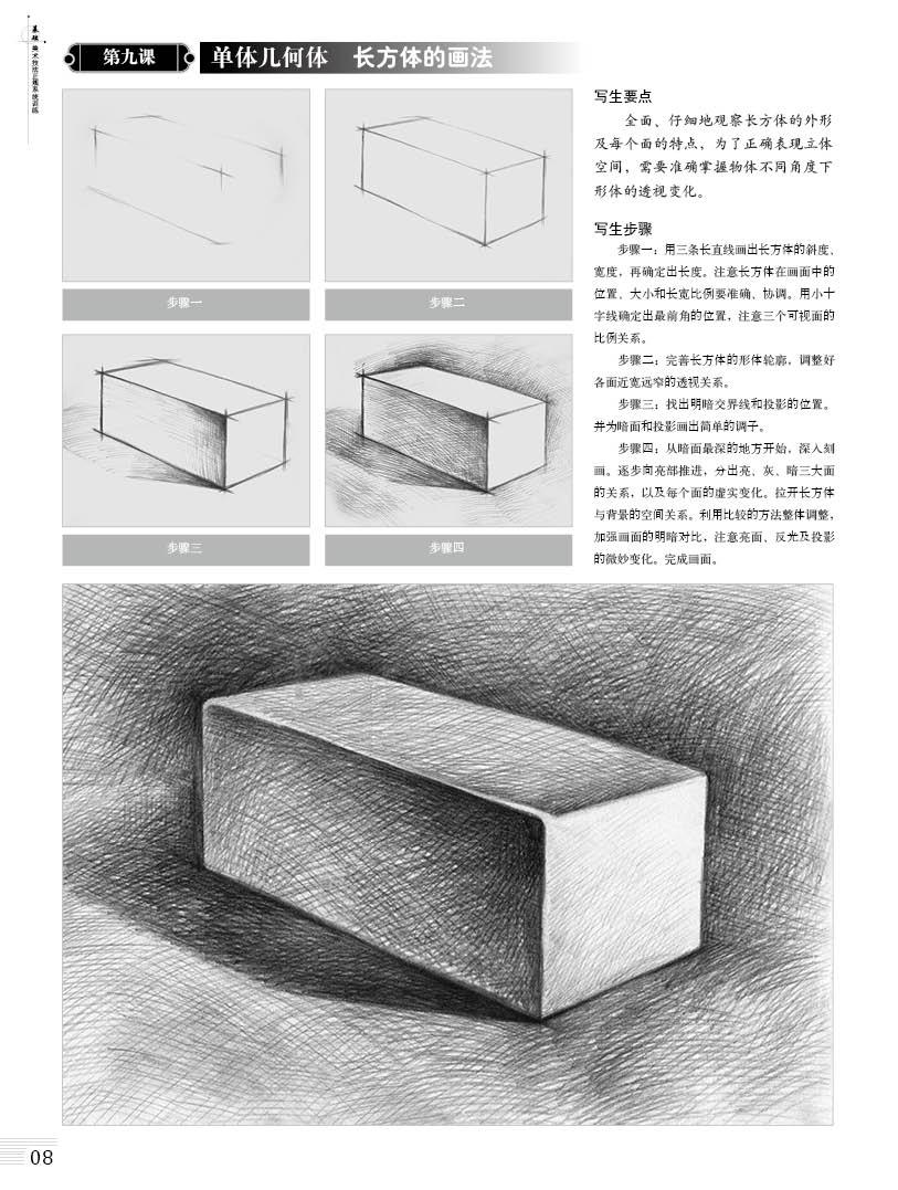 正版 全4册 素描起步系列 素描静物结构几何体 基础美术技法正规系统