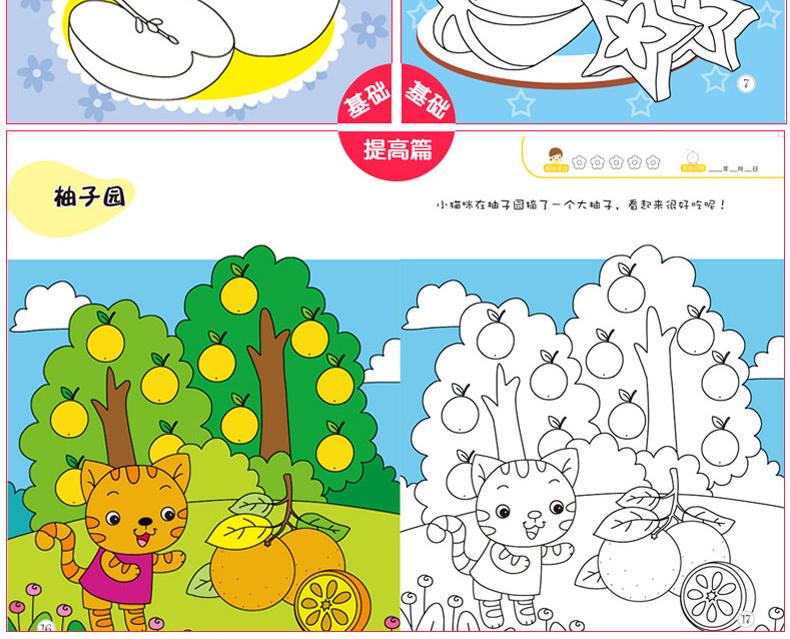 全套10册 幼儿园书涂色书简笔画创意美术图画书0-3-6岁儿童学画画书