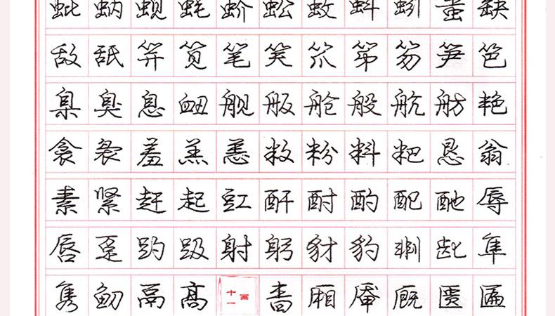 庞中华现代汉语7000通用字行书钢笔庞中华字帖硬笔楷书 练字