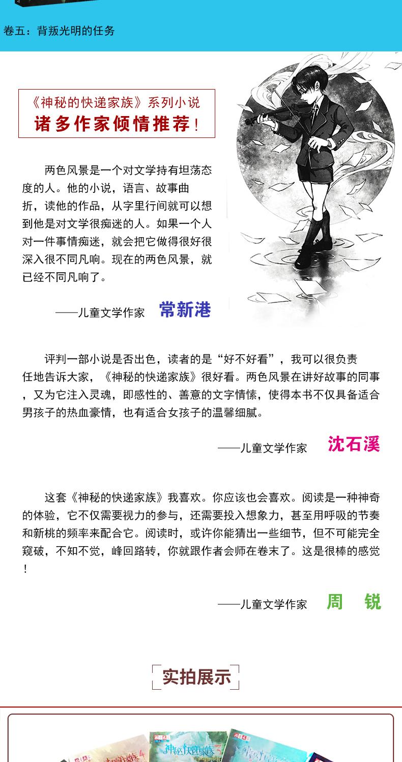 校园文学亚洲色图_童书 中国儿童文学 成长/校园小说 神秘的快递家族1-5全套5册两色风景