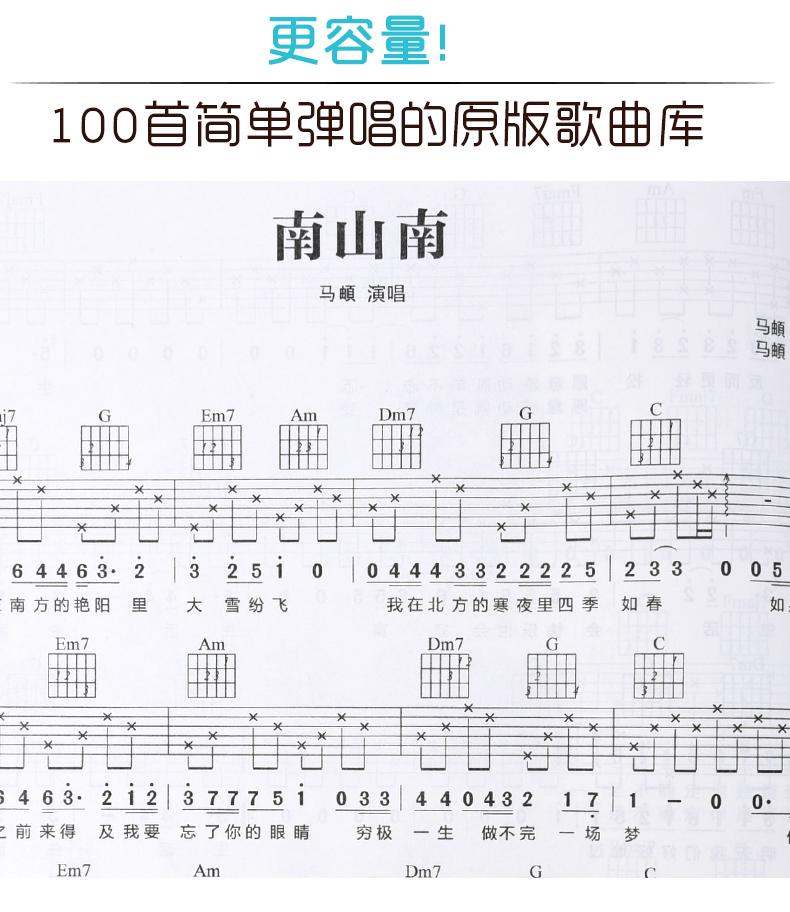 自学吉他零基础初学者入门教程手把手教你弹吉他弹唱书流行歌曲吉他谱