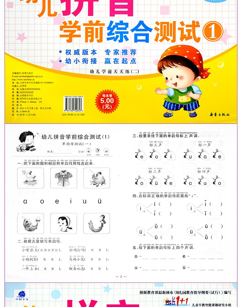 全套6册  三十六计注音宝宝早教启蒙书籍 幼儿园学前教育辅导教材2-3