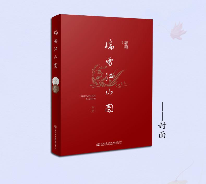碎罄 校园文学 古风宫斗言情 青春小说畅销书籍         目录