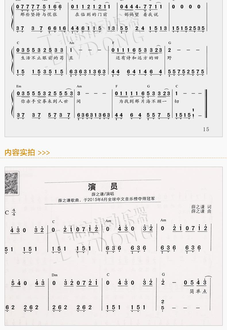 钢琴曲谱流行歌曲初学者简谱钢琴曲钢琴谱流行曲初学入门双手简谱极简