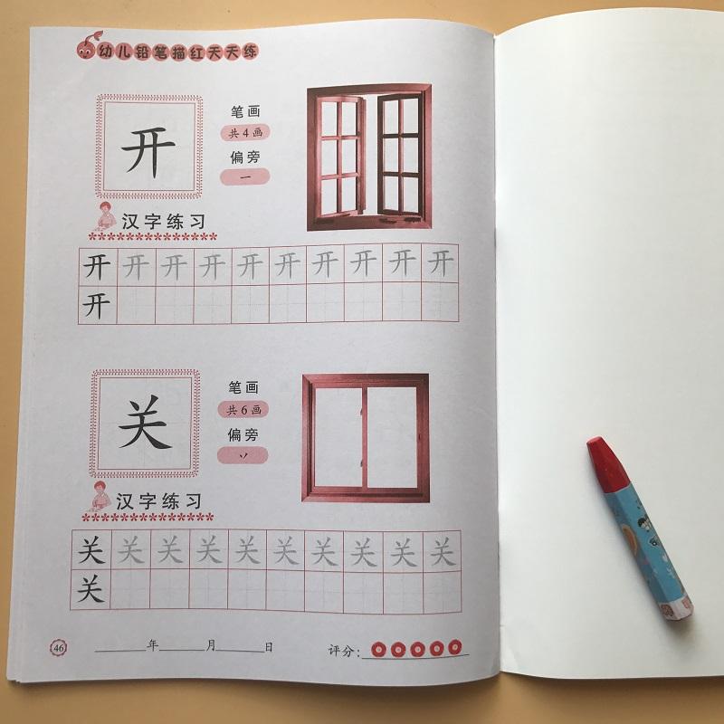 笔画笔顺描红描写本儿童学写汉字幼儿园3-5-6岁小班中班大班偏旁