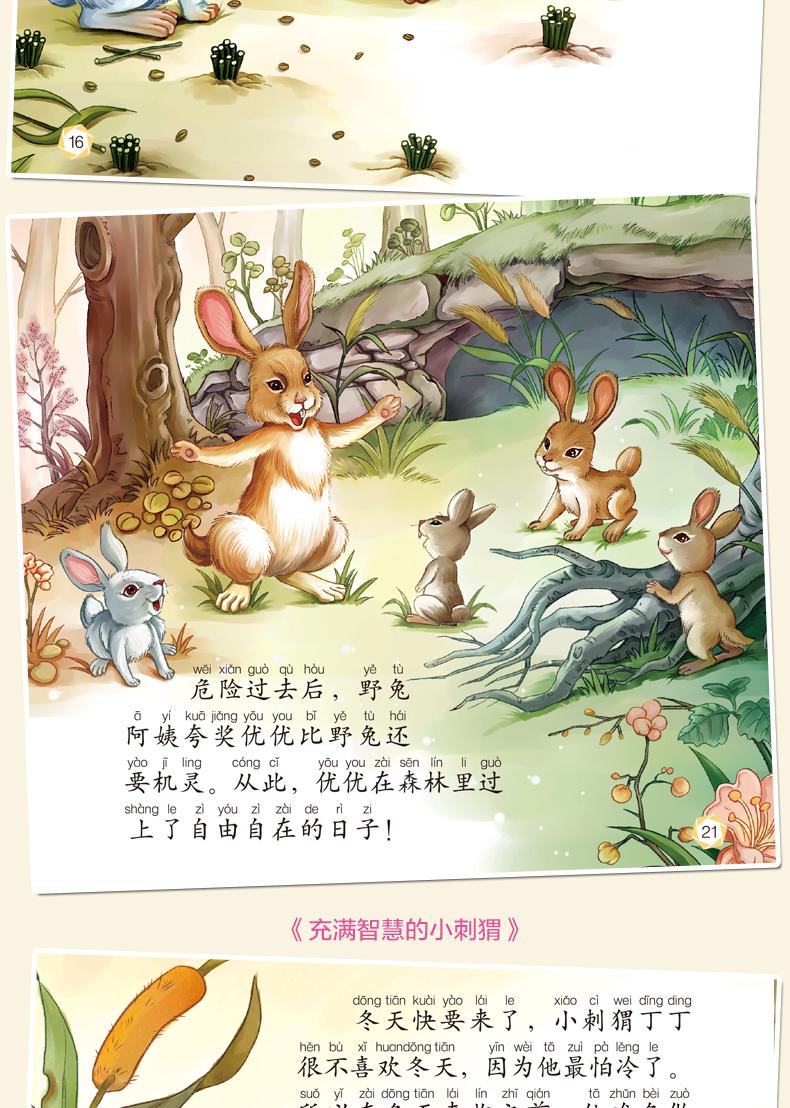 全套10册少儿图书0-345-6岁儿童书籍小动物成长故事绘本宝宝夜晚睡前