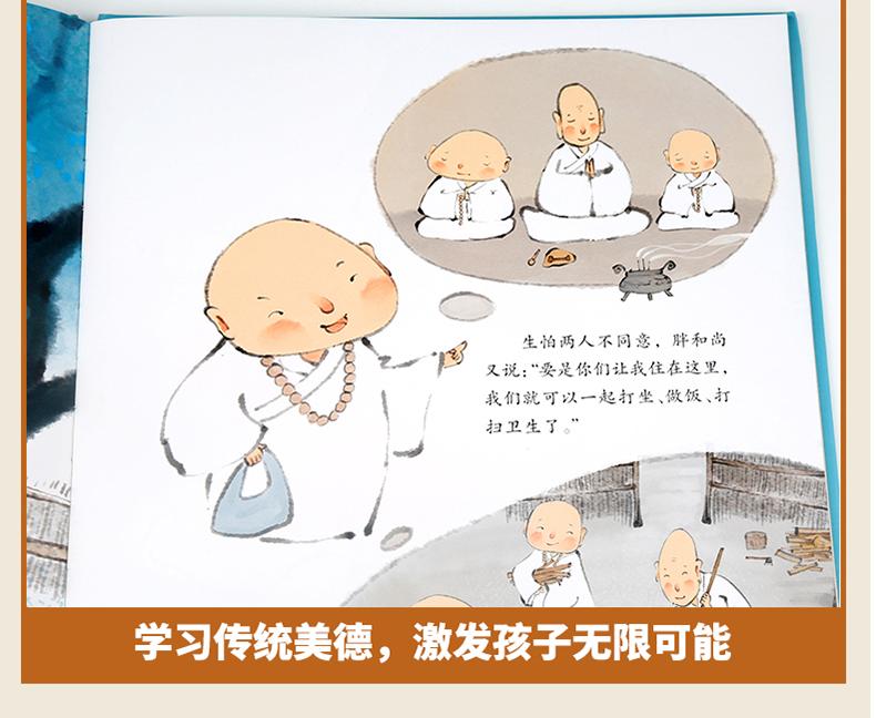 三个和尚 中华传统经典故事 精装绘本 中华传统经典故事绘本 宝宝睡前图片