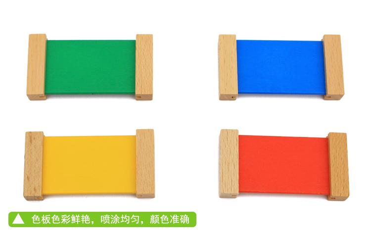 蒙氏感官教具蒙台蒙特梭利婴儿童幼儿园早教启蒙木制色板色卡玩具