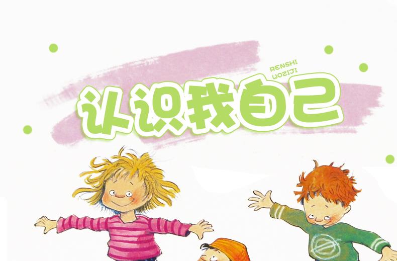 学会爱自己系列认识我自己全6册德国3-6周岁自我保护意识培养幼图片
