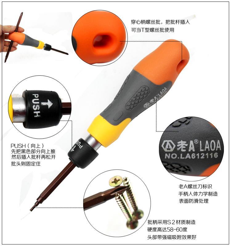 老a 拆公牛插座 s2材质多功能螺丝刀组套 螺丝刀套装 拆电