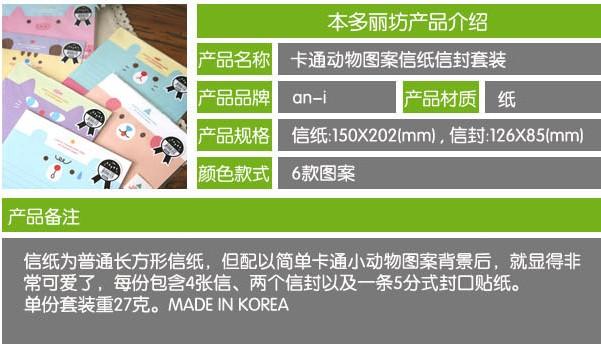 日照鑫 韩国an-i卡通动物图案信纸信封套装 简单可爱带封口贴纸 5套装