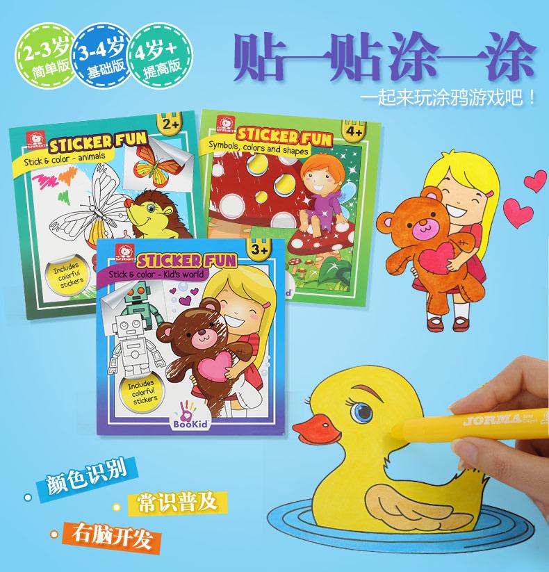 宝宝涂色本画册玩具幼儿园图画本涂鸦填色书简笔画