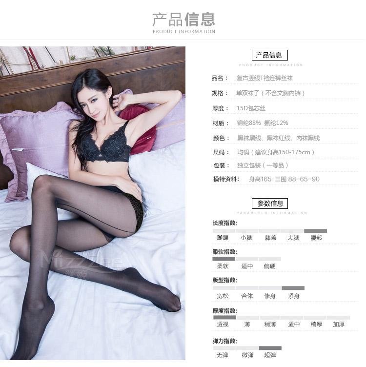 【醉清风旗舰店】谜姬性感透明情趣内衣套装黑丝袜透视t裆竖条连裤袜