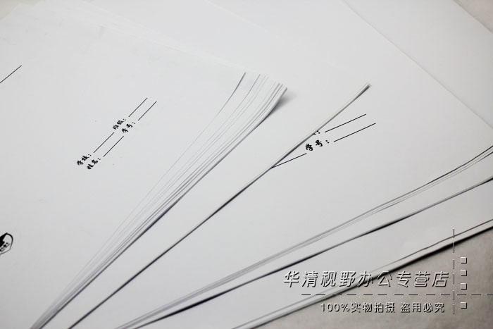 小号学生纸书皮 白纸包书皮