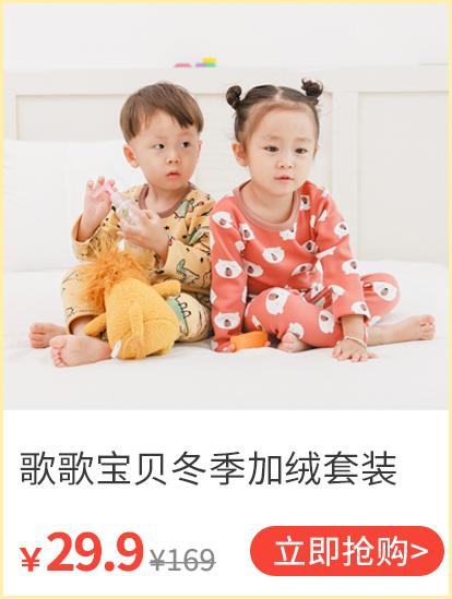 歌歌宝贝婴儿服饰旗舰店