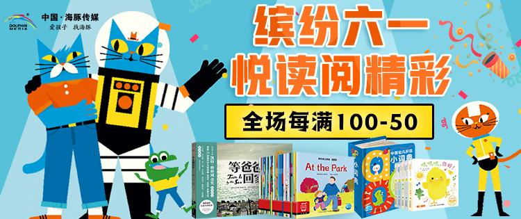 海豚传媒童书专场