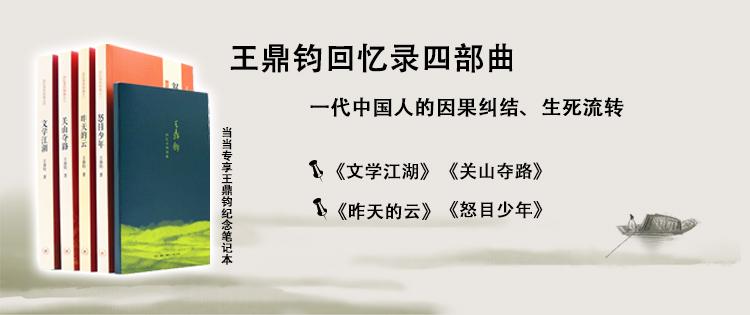 生活读书新知三联书店-王鼎钧回忆录四部曲