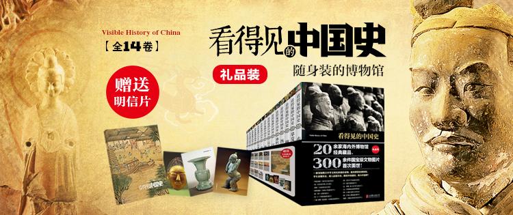 看得见的中国史礼品装