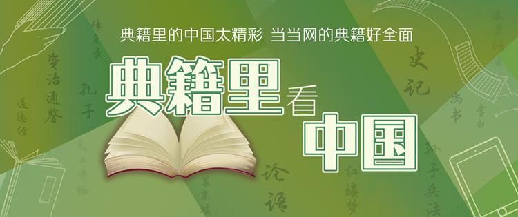 中华书局-典籍里看中国