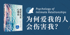 竹石-亲密关系心理学
