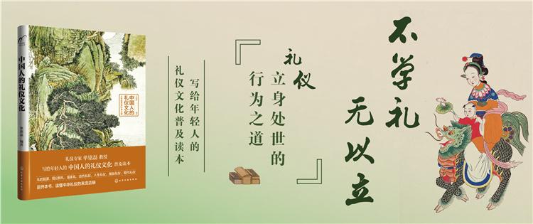 化学工业-中国人的礼仪文化