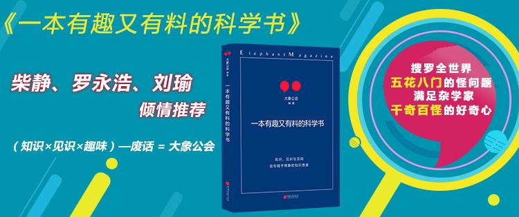 一本有趣又有料的科学书