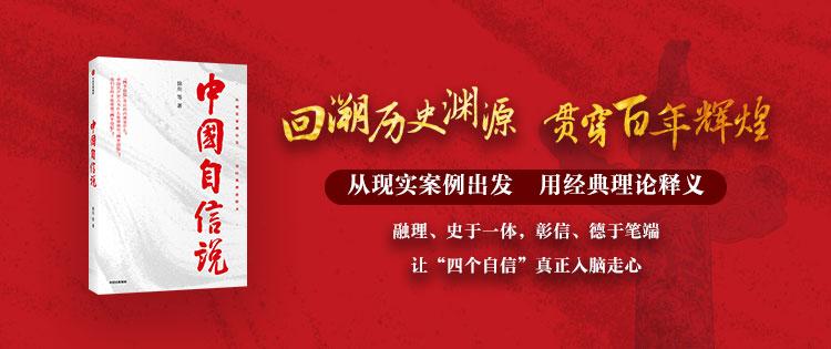 中信-中国自信说
