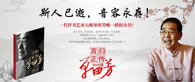 单田芳-传记
