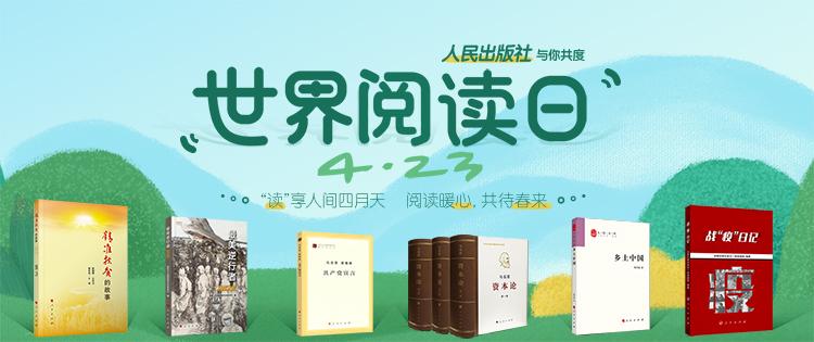 人民社-世界读书日