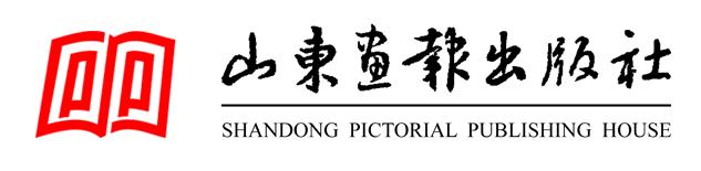 山东画报出版社有限公司