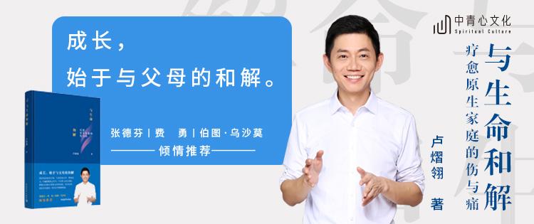 中国青年-与生命和解