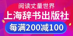 上海辞书出版社有限公司