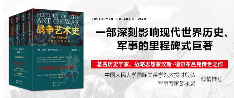 世中文化-战争艺术史