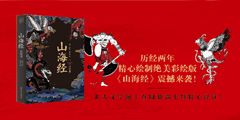 书田文化-百绘山海经