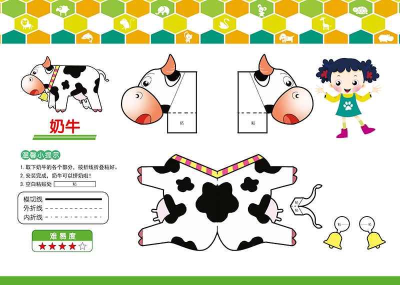 《立体纸工坊.动物》(刘少宸.)【简介