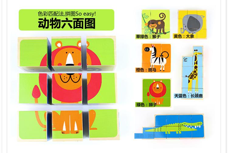 德国hape 动物六面拼图 益智玩具 启蒙早教 大块积木 创意动脑 实木