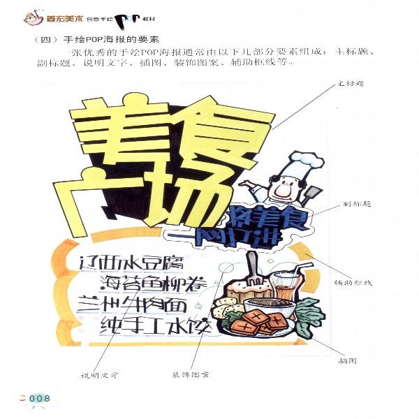 姜宏美术创意手绘pop教材 姜宏 9787547040720