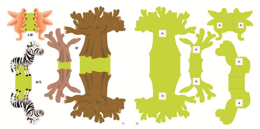 《动物家园》:汇集了北极、草原、雨林和沙漠4种自然环境下的特色动物:骆驼、猫鼬、食蚁兽、斑马、狮子、北极熊、北极狐等和不同自然环境下的特色居民、特色房屋搭配在一起,让小朋友们亲自动手做出各具特色的自然景观后,摆放单品手工,组合出加深印象的特色动物家园。 《恐龙世界》:汇集了各式恐龙:蜿龙、梁龙、翼龙、剑齿龙、霸王龙等,满足小恐龙迷的好奇心,同时增加恐龙生活背景,增强小朋友的恐龙科普知识。 《昆虫聚会》:美丽的花朵,精美的小房子,快乐的小瓢虫,自由飞翔的蝴蝶,快来开个大型聚会吧。用花朵做底,盖上精美的小房子