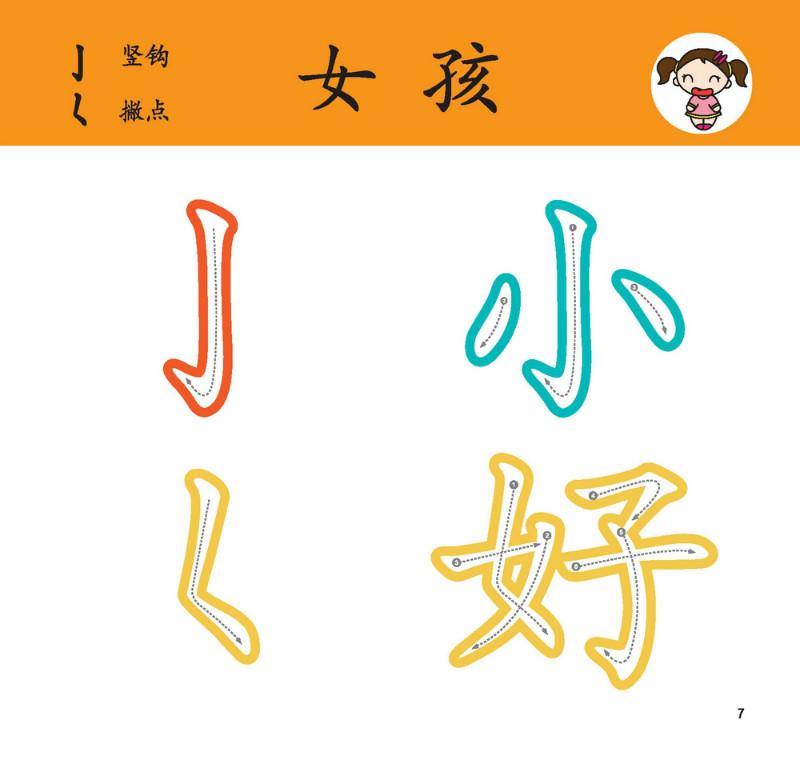 幼儿擦写书 汉字笔顺