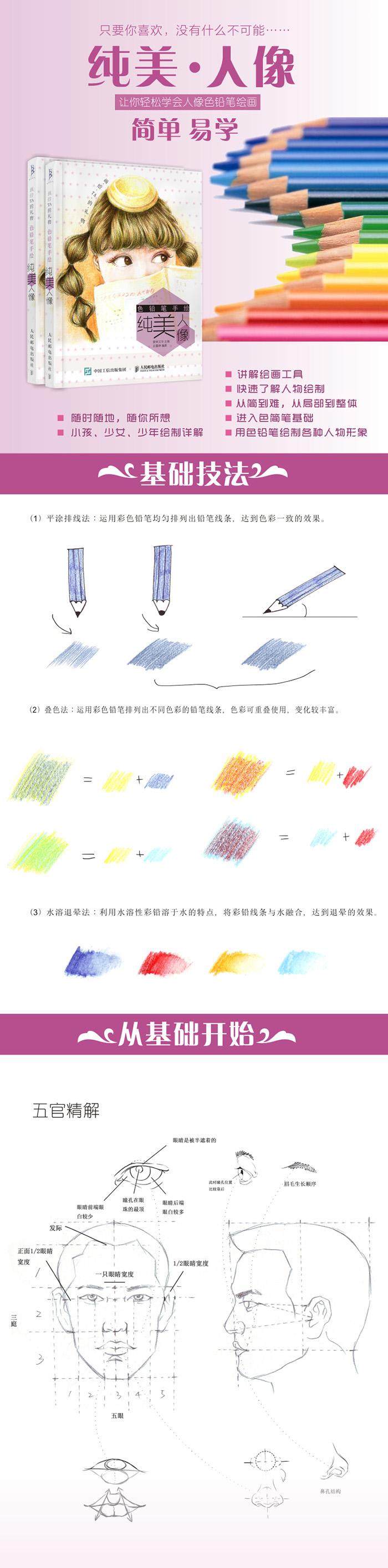 画给ta的礼物——色铅笔手绘纯美人像