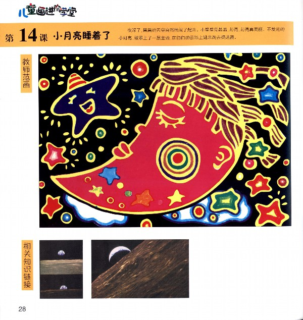 水彩笔卷-儿童画进阶学堂-增补版 王敏, 王琳, 王鲁宁 9787547039885