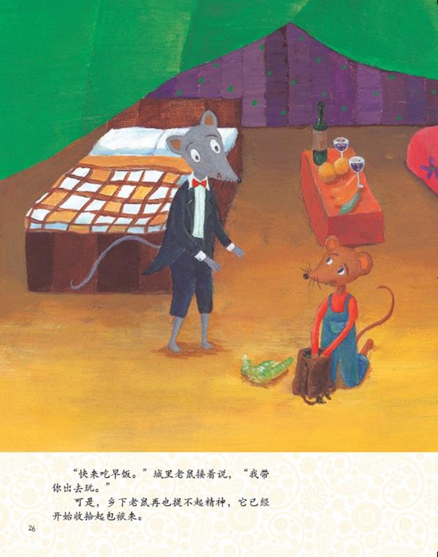 城里老鼠和乡下老鼠(小小艺术家·名画名著绘本)