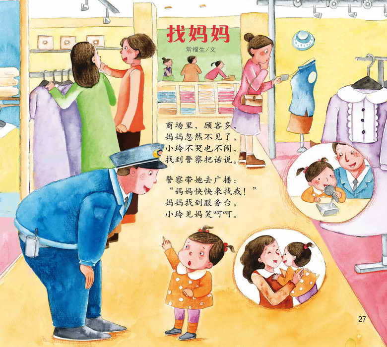 幼儿安全教育图画书(共3本)
