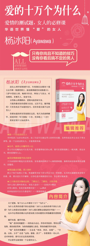 作者简介 杨冰阳(ayawawa)   进化心理学派情感专家,年度微信自媒体