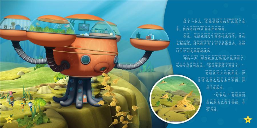 海底小纵队皮医生铅笔画如何完成