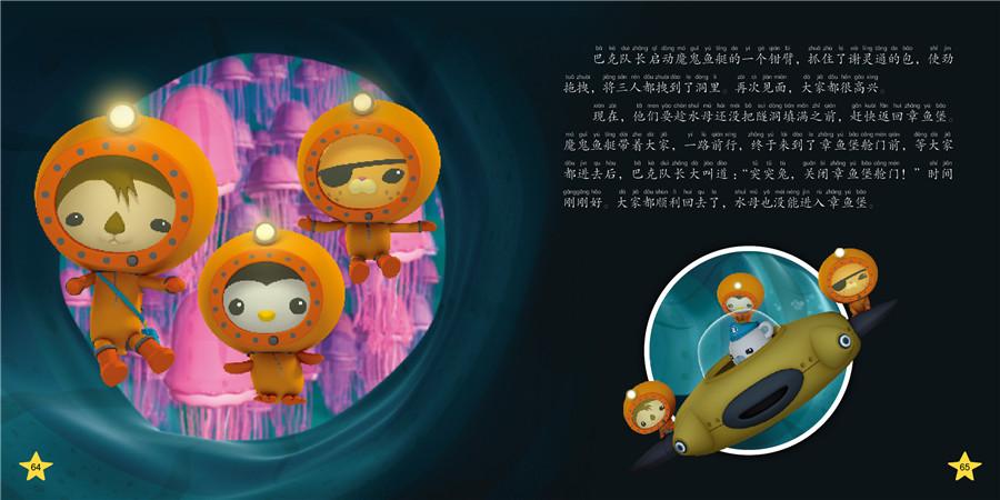 海底小纵队探险记:水母爆发