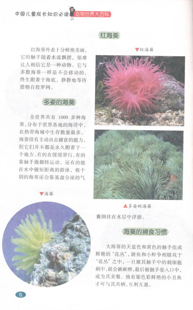 《中国儿童成长知识必读(彩图版):动物世界大百科