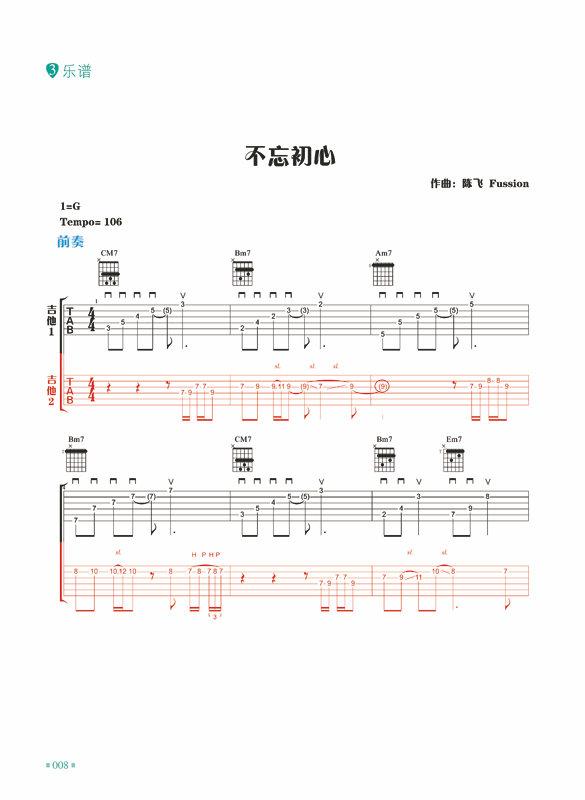 陈飞双木吉他专辑乐谱 陈飞 9787115407900