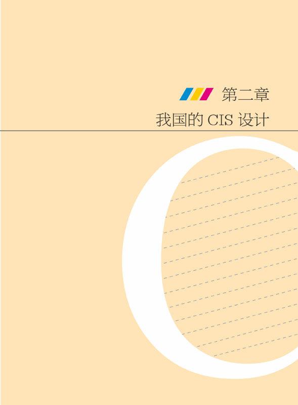 cis企业形象设计 高彬 9787115400901 人民邮电出版社[创文图书]